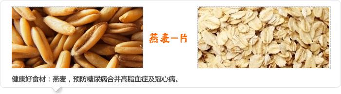 健康食材系列科普:燕麦片与小麦片